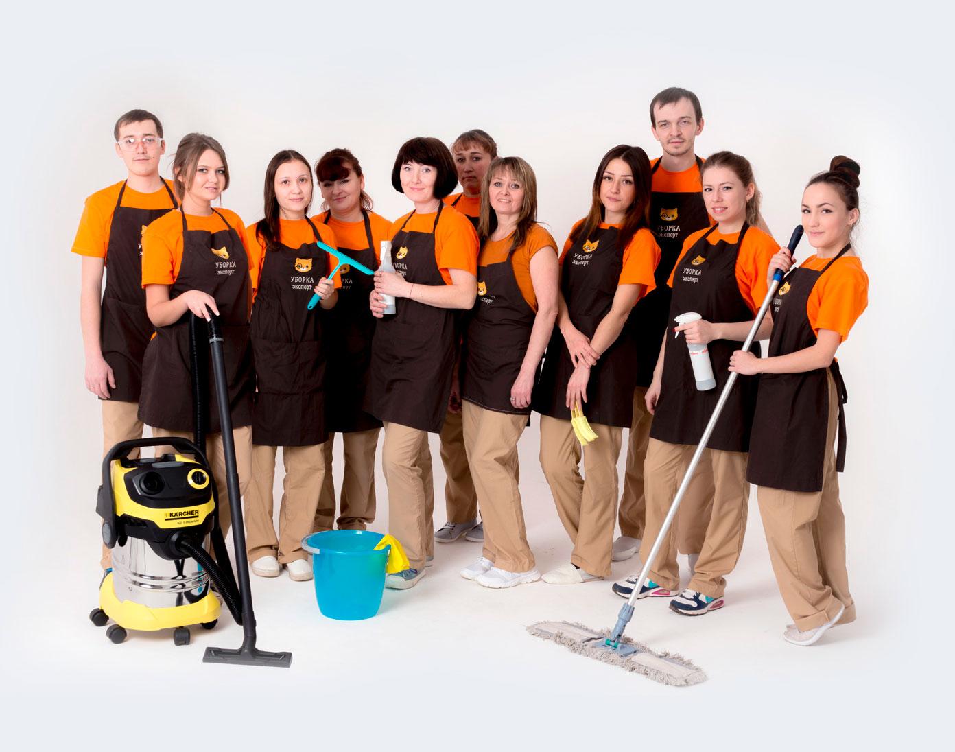 команда уборка-эксперт